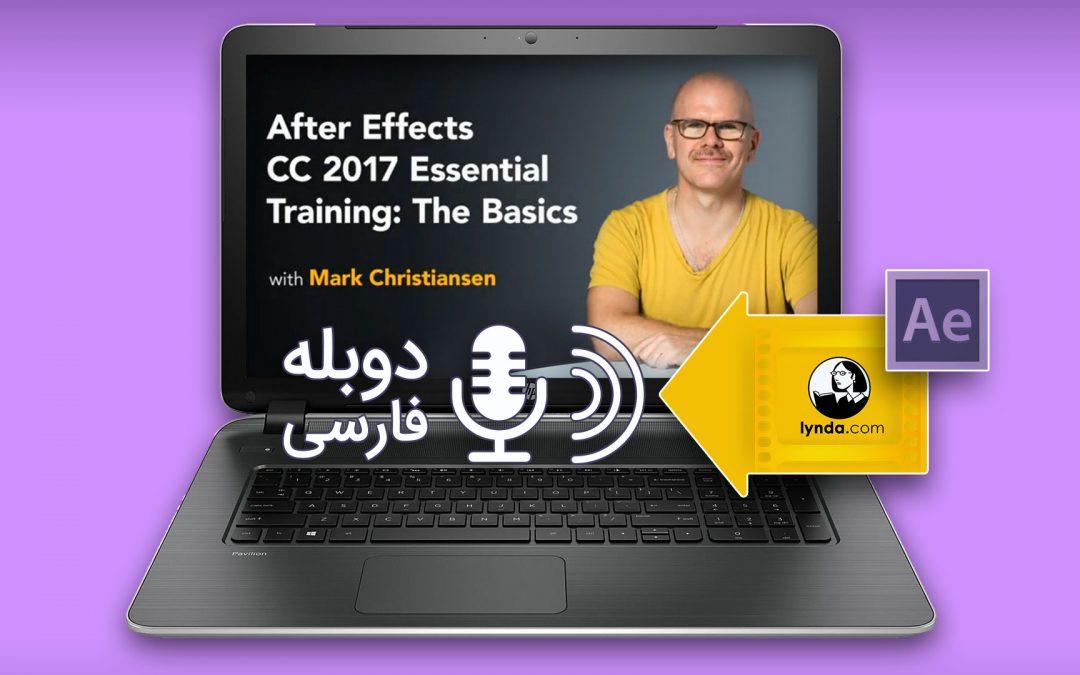 آموزش مقدماتی افتر افکت ۲۰۱۷لیندا – دوبله فارسی