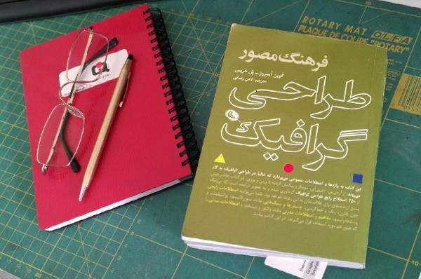فرهنگ مصور طراحی گرافیک The Visual Dictionary of Graphic Design
