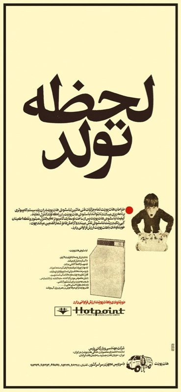 Ad-3-1978