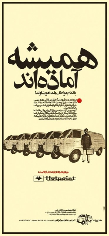 Ad-5-1978