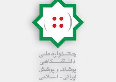 جشنواره ملی پوشاک اسلامی ایرانی دانشگاه آزاد
