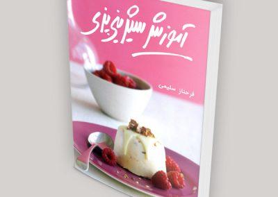 کتاب شیرینی پزی فرحناز سلیمی
