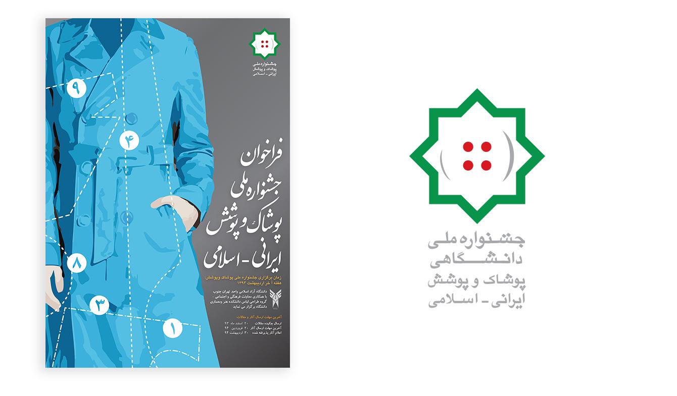 طراحی متریال جشنواره ملی پوشاک اسلامی ایرانی
