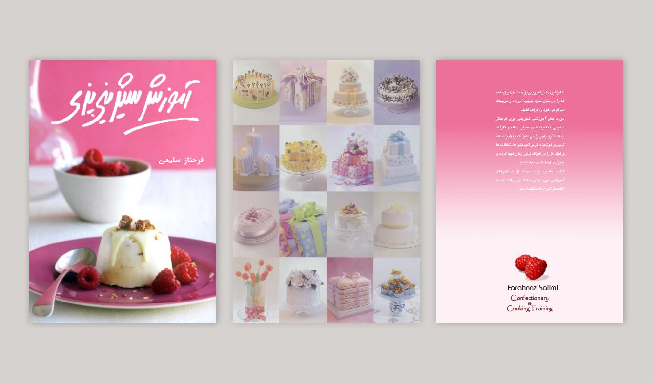 کتاب شیرینی پزی فرحناز سلیمی / صفحه آرایی حروف چینی و طراحی جلد