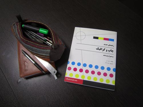 راهنمای جدید چاپ و گرافیکThe All New Print Production Handbook